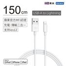ZMI 紫米 MFI認證 Lightning 充電傳輸線150cm (AL851)