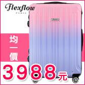 美學行李箱 Flexflow▶均一價3988元