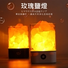 玫瑰鹽燈 天然負離子水晶鹽燈 (USB電源)