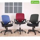 《DFhouse》艾爾文網布電腦椅*標準-無頭枕* 雙層透氣網布 電腦椅 辦公椅 成形泡棉 8釐米背鋼板