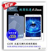 GOR抗藍光玻璃貼 非滿版 Apple iPad 2018 2017 Pro 2 3 4 iPad Air 2 Retina 濾藍光 玻璃保護貼