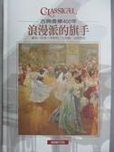 【書寶二手書T7/音樂_E4F】古典音樂400年-浪漫派的旗手