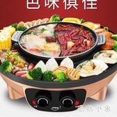 220V韓式電燒烤爐家用無煙火鍋燒烤一體鍋不粘烤肉機烤涮多功能電烤盤 ys6228『毛菇小象』