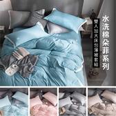 水洗棉素色 雙人加大床包薄被套組 6x6.2 華閣床墊寢具