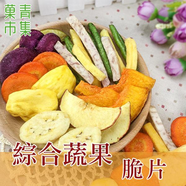 綜合蔬果脆片 【菓青市集】