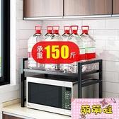 可伸縮廚房置物架微波爐架子烤箱收納家用雙層臺面桌面多功能櫥柜【萌萌噠】