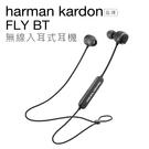 【運動耳機首選】Harman Kardon FLY BT IPX5 防水 頸掛式 藍牙耳機【邏思保固一年】