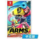 【軟體世界】NS 任天堂 Nintendo Switch 神臂鬥士 ARMS (中文版)