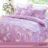 YuDo優多【繁花戀葉-紫】精梳棉雙人床罩六件組-台灣精製
