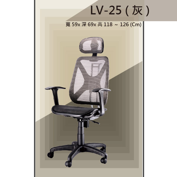 【辦公椅系列】LV-25 灰色 全特網 舒適辦公椅 氣壓型 職員椅 電腦椅系列