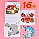 兒童紙質拼圖2-3-4-6歲寶寶早教益智啟蒙卡通拼板積木男女孩玩具 小時光生活館