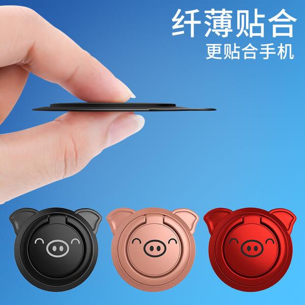【SZ62】豬指環扣 手機支架 支架 指環支架 磁吸車載 手機支架 超薄 指環扣 360度旋轉