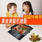 【狐狸跑跑】韓式韓國黃金麥飯石烤盤(方形) 卡式爐專用 韓國料理店 燒烤 朋友聚會