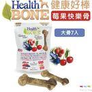 Pet's Talk~美國Health BONE健康好棒莓果快樂骨-大骨 耐咬磨牙抗憂鬱