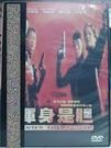 挖寶二手片-E02-034-正版DVD-華語【渾身是胆/渾身是膽】-袁詠儀 陳小春 王敏德(直購價)