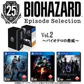 PS4 惡靈古堡25周年紀念套裝 第二卷 ~生化恐怖行動的威脅Vol .2 代理版 4 5 6【預購11/25】