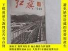 二手書博民逛書店紅旗罕見1986年第4期Y19945
