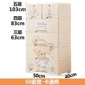 優惠兩天-收納櫃 加厚抽屜式收納櫃 兒童寶寶衣櫃 塑料儲物櫃 卡通衣櫃  收納箱 BLNZ