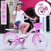 摺疊兒童自行車6-7-8-9-10-12歲童車女孩男20/22寸小學生單車變速  DF-可卡衣櫃