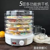 食物乾燥機 家用烘焙糖霜餅干烘干機干果機食物脫水風干機水果蔬菜食品烘干機YTL 免運