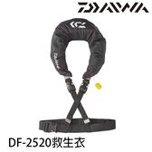 漁拓釣具 DAIWA DF-2520 (充氣式救生衣)