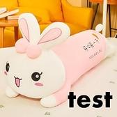兔子毛絨玩具長條睡覺抱枕夾腿公仔床上玩偶【少女顏究院】