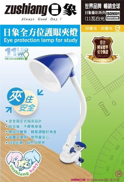 淘禮網 ZOEL-C1104WD 日象全方位護眼夾燈(白光) (優彩系列)