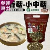 新社農會 乾香菇-小中菇-600g-包 1包組(手提紙盒)【免運直出】