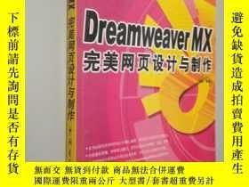 二手書博民逛書店Dreamweaver罕見MX 完美網頁設計與製作 .Y2543