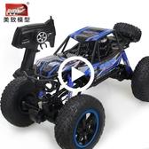 超大號電動遙控越野車四驅高速攀爬賽車男孩充電兒童玩具汽車6歲3【快速出貨】