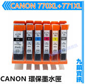 九鎮資訊 CANON MG5770/MG6870/MG7770/770/771/770XL/771XL 高容量環保墨水匣