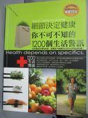 【書寶二手書T1/養生_XBS】細節決定健康-你不可不知的1200個生活警訊