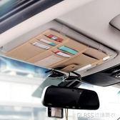 車載收納袋遮陽板卡片夾多功能駕駛證票據卡包套皮革汽車用眼鏡夾    琉璃美衣