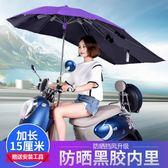 電動摩托車遮雨蓬棚電瓶車雨棚新款電瓶車雨傘遮陽傘遮雨防曬加長igo 3c優購