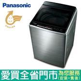 Panasonic國際17KG變頻洗衣機NA-V170GBS-S含配送到府+標準安裝【愛買】