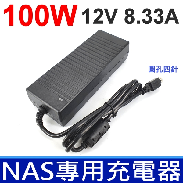 NAS專用 100W 12V 8.33A 原廠規格 變壓器 充電器 電源線 EDAC 翌勝 硬碟專用 Synology 群暉 DS916 DS918+