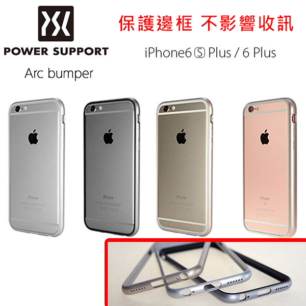 特價【A Shop】POWER SUPPORT iPhone6S Plus/ 6Plus Arc Bumper 保護邊框 非金屬 不影響收訊