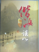 【書寶二手書T5/宗教_KQC】偕汝談心(五)_盧勝彥