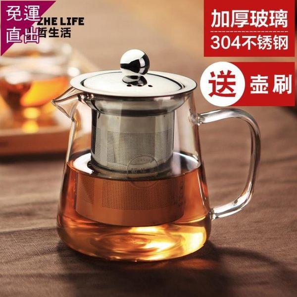 茶壺茶具過濾壺功夫茶具玻璃茶壺加厚耐熱泡茶壺不銹鋼304 過濾花茶壺紅茶器水壺【快速出貨】