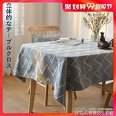 桌布布藝茶桌茶幾客廳中式棉麻加厚簡約橢圓形餐桌布桌墊 【快速出貨】