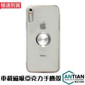 iPhone 7 8 plus 手機殼 指環扣 車載磁吸支架 透明 保護套 電鍍 超薄 全包防摔 鏡頭保護 手機套