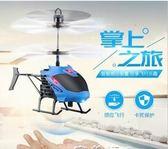 飛行器 感應直升飛機三秒啟動可配遙控玩具 耐摔充電