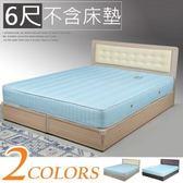 Homelike 艾凡6尺床組-雙人加大 (白橡木紋)