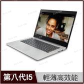 聯想 lenovo ideapad 320S 81BQ001XTW【i5 8250U/15.6吋/Full-HD/NV 940MX 2G獨顯/效能娛樂機/Win10/Buy3c奇展】ideapad