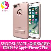SEIDIO SURFACE™ 都會時尚雙色保護殼 for Apple iPhone 7 Plus / iPhone8 Plus