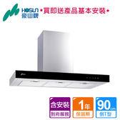 豪山_玻璃觸控歐化式T型排油煙機90CM_ VTQ-9600N