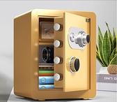保險箱 機械保險柜家用小型保險箱防盜全鋼密碼帶鑰匙迷你防火帶鎖25cm【快速出貨八折鉅惠】