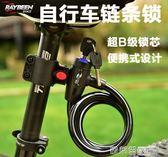 自行腳踏車鎖 自行車鎖電動單車電瓶摩托車固定防盜鏈條鋼絲鋼纜鎖裝備配件 歐萊爾藝術館