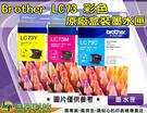 Brother LC73 M 紅 原廠盒裝 J430W/J625DW/J825DW/J5910DW/J6710DW/J6910DW IAMB23