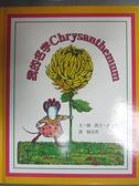 【書寶二手書T2/少年童書_JMB】我的名字Chrysanthemum_凱文.漢克斯
